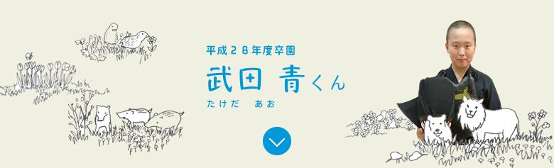 武田 青くん