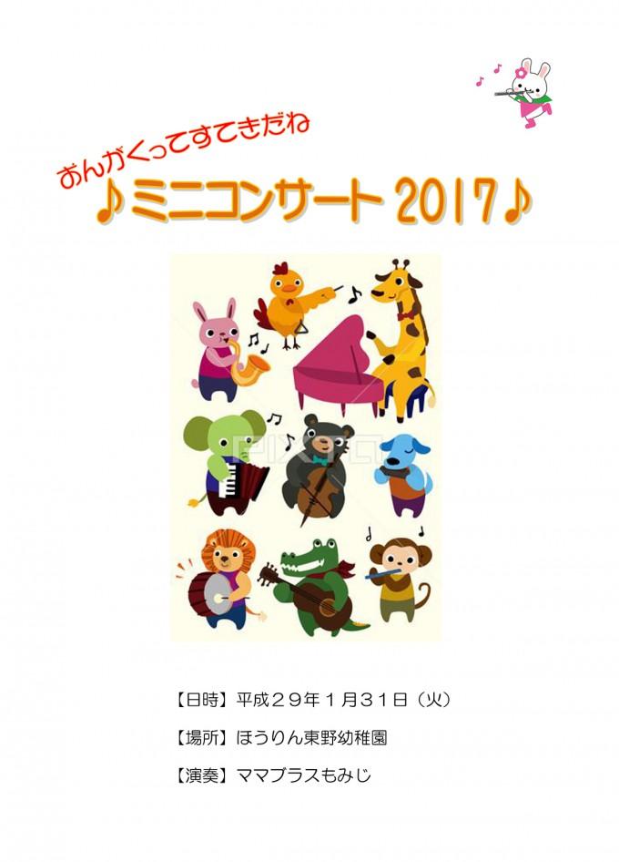 ★西広島ママブラスミニコンサート2017