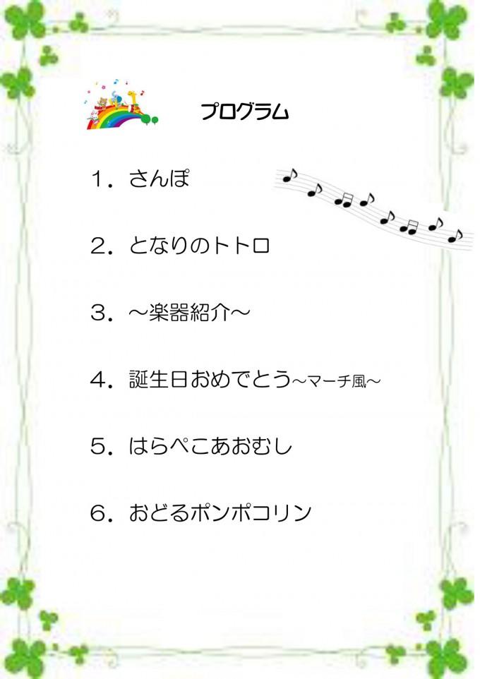 ★西広島ママブラスミニコンサート2017プログラム